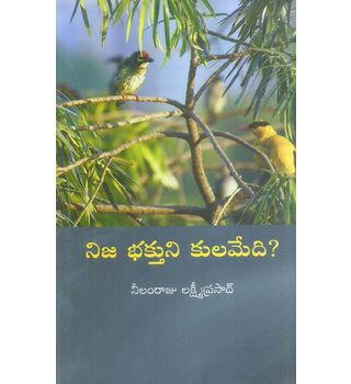 Nija Bhakthuni Kulamedi?