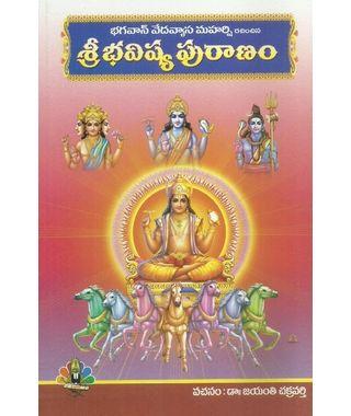 Sri Bhavishya Puranam
