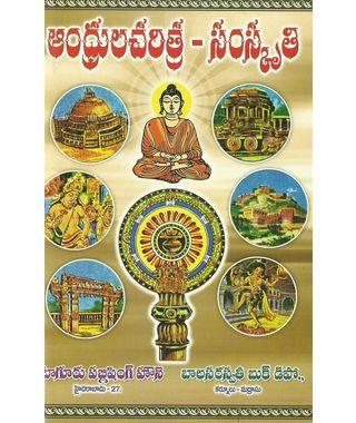 Andhralu Charitra- Samskruthi