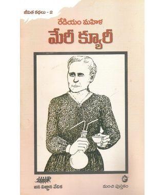 Radium Mahila Marie Curie