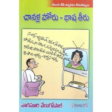 Chanalla Horu Basha Thiru