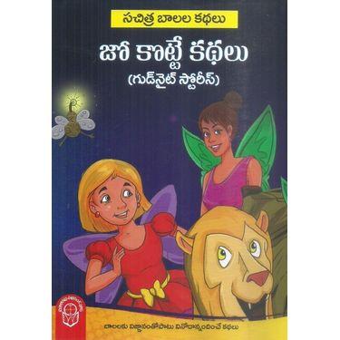 Jo Kotte Kathalu (Good Night Stories)