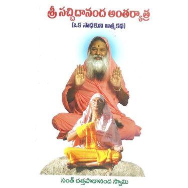 Sri Sacchidananda Antaryatra