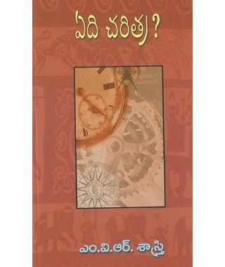 Yedhi Charitra