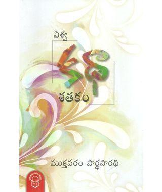 Visva Katha Sathakam