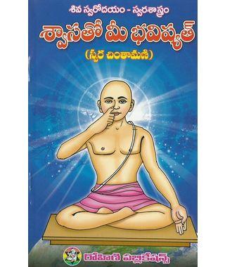 Swasatho Mee Bhavisyath