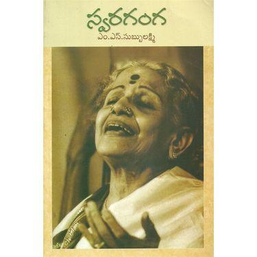 Swara Ganga M S Subba Lakshmi
