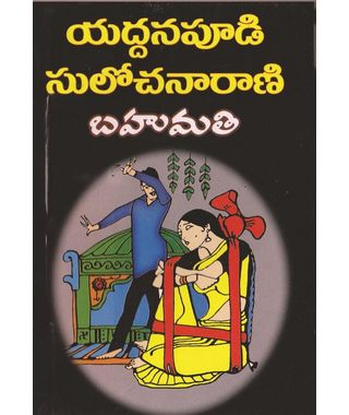 Bahumathi