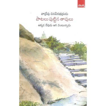 Patalu Puttina Thavulu