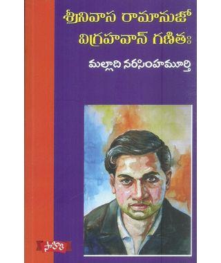 Srinivasa Ramanujo Vigrahavan Ganitha
