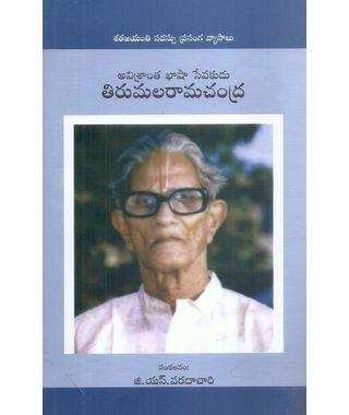 Avishrantha Basha Sevakudu Tirumala Ramachandra