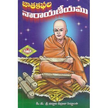 Jathakaphala Narayaneeyamu