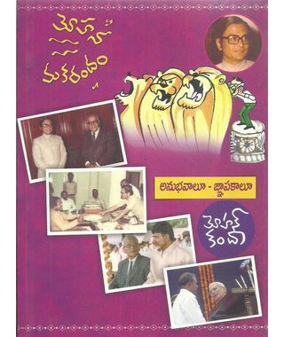 Mohana Makarandam Anubhavalu- Gnapakalu