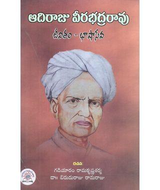 Adiraju Veerabhadra Rao Jeevitha- Bhasha Seva