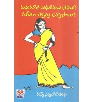 Madhuravani Madhurimalu (Kadhalu) - Gireesam Lecturelu (Vyasalu)