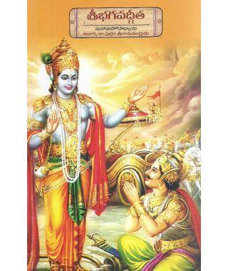 Sribhagavadgitha