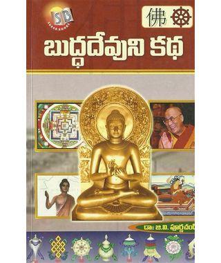 Budda Devuni Kadha