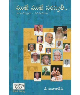 Mukhe Mukhe Saraswathi