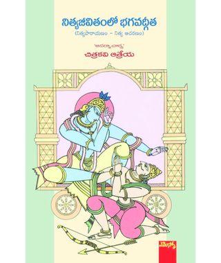 Nitya Jeevithamlo Bhagavadgeetha