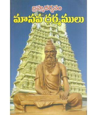 Brahmadarshanam Manava Dharmamulu
