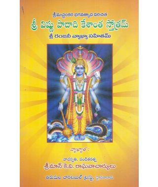 Sri Vishnu Padadi Kesantha Stotram