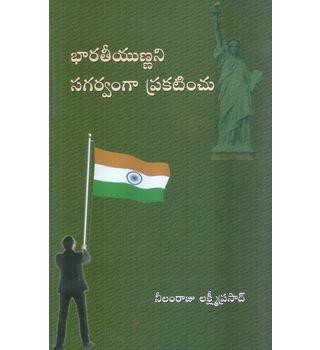 Bharatheeyunnani sagarvanga Prakatinchu