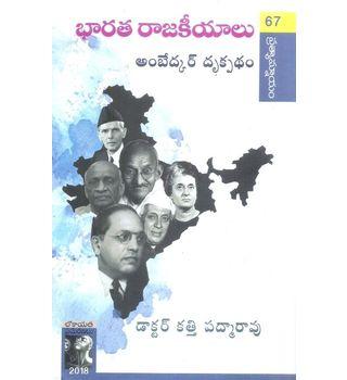 Bharatha Rajakeeyalu- Ambedkar Drukpatham