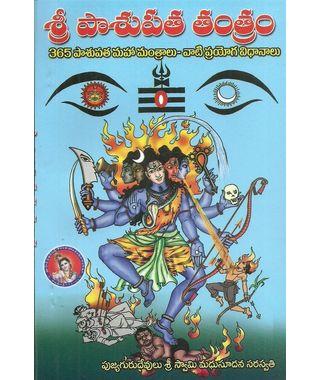 Sri Pasupata Tantram