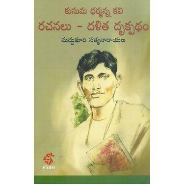 Kusuma Dharmanna Kavi Rachanalu- Dalitha Drukpatham