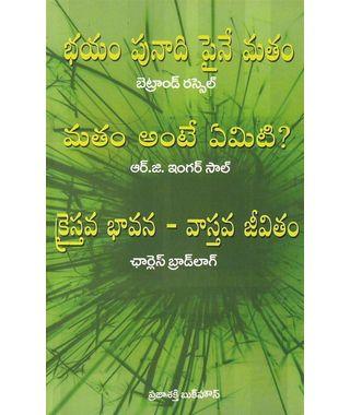 Bayam Punadhi Payine Matham