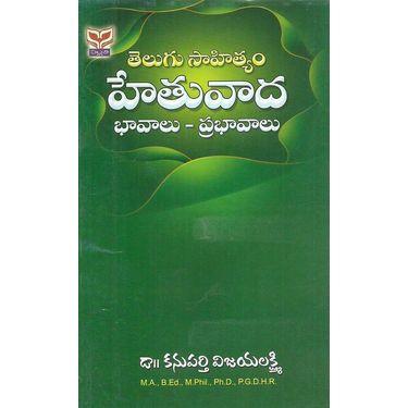 Hethuvada Bhavalu- Prabhavalu