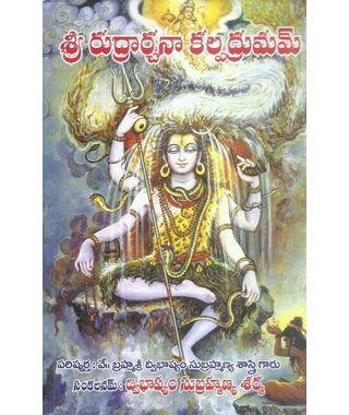 Sri Rudrarchana Kalpadrumam
