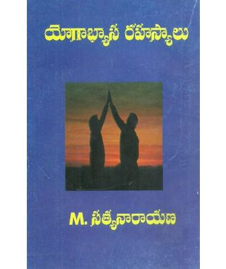 Yogabhyasa Rahasyalu