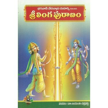 Sri Linga Puranam