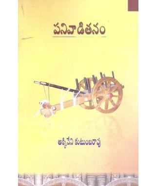 Panivadithanam