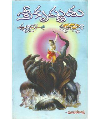 Sri Krishnudu Vyaktha Vyavasthaa