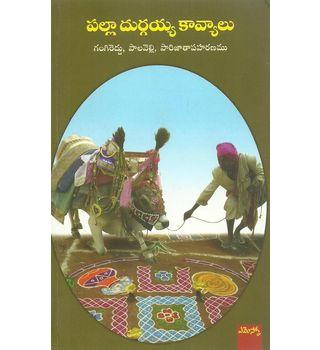 Palla Durgaiah Kaavyaalu