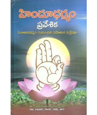 Hindu Dharmam Pravesika