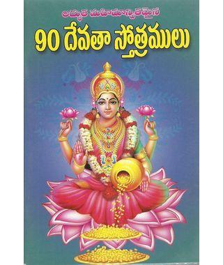 90 Devatha Sthotralu