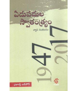 Edupadula Swatantram