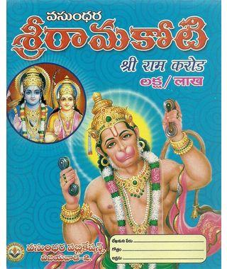 Sri Ramakoti