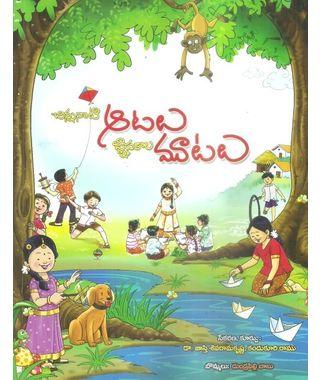 Chinnanati Aatalu Gnapakala Mootalu
