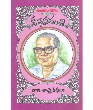 Kathasravanthi Ravi Sastry Kathalu