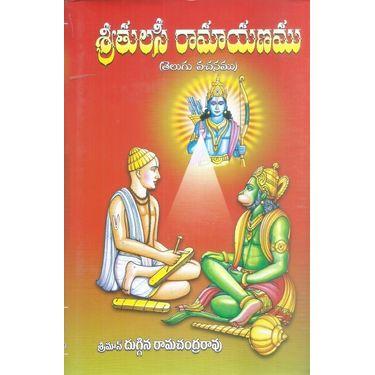Sri Tulasi Ramayanamu