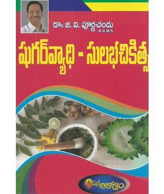 Sugar Vyadhi- Sulabha Chikithsa
