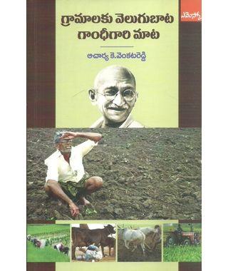 Gramalaku Velugubata Gandhigari Mata