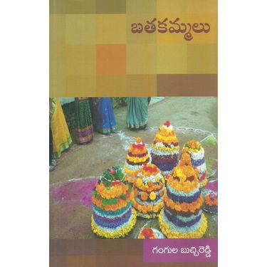 Bathakammalu