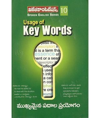 Usage of Keywords