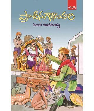 Prachena Gadhalahari