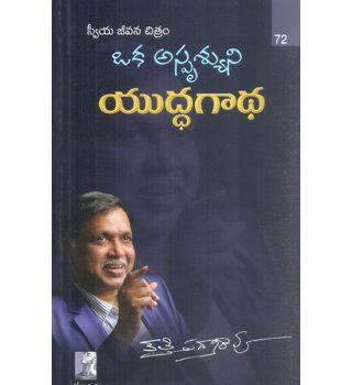 Oka Asprushyuni Yuddagadha